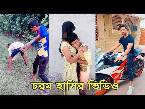 চরম হাসির অস্থির মজার নিউ #মিউজিক্যাল ফানি ভিডিও । Vidmate | Bangla #TikTok Funny Videos #MastiTv24