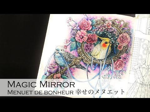 Magic Mirror | Adult Coloring Book: Menuet de bonheur 幸せのメヌエット