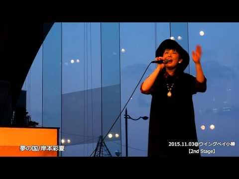 岸本彩夏『夢の国』@ウイングベイ小樽【2nd Stage】(2015.11.03)