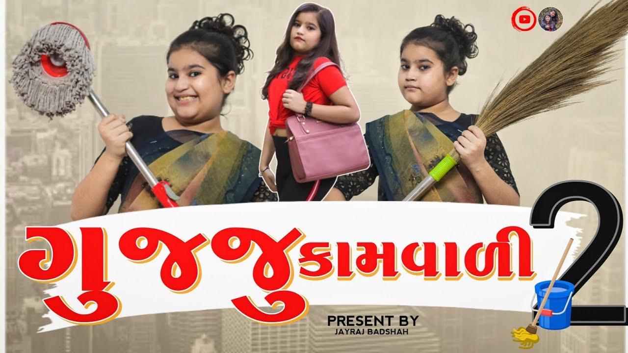 Download ગુજ્જુ કામવાળી 2   Gujju Kamvali 2   Types Of Kamvali   Gujarati Video By Jayraj Badshah
