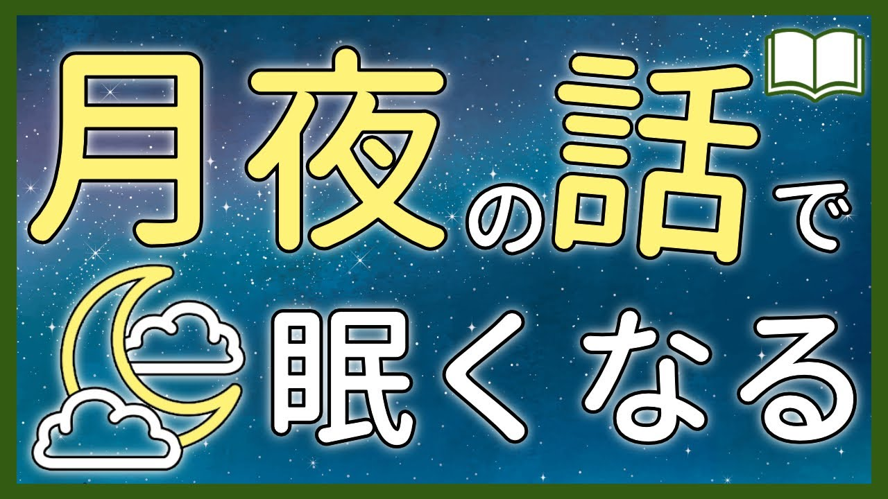 【眠くなる声】宮沢賢治『月夜のでんしんばしら』【眠れる絵本読み聞かせ】
