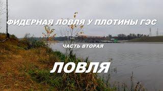Фидерная ловля у плотины ГЭС. Часть Вторая.