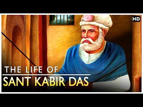 कबीरदास | कबीर का जीवन-परिचय | The Life Of Sant Kabir Das