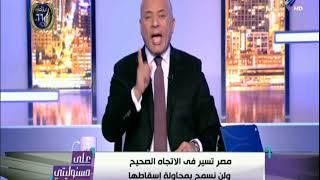 أحمد موسى يرد على إدعاء مرشح برفع الحد الأدنى للاجور لـ5000 جنية.. «هجص» | على مسئوليتي