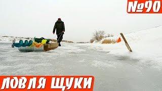 Ловля щуки по последнему льду. Рыбалка на жерлицы весной.