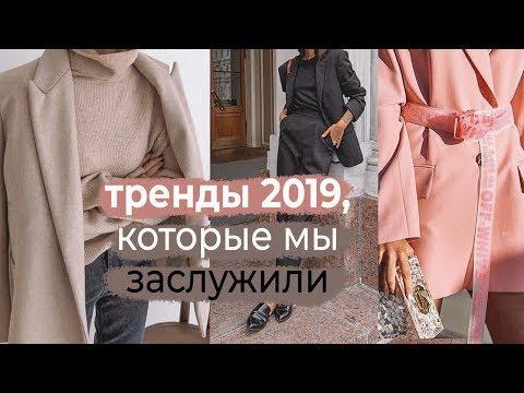 8 ТРЕНДОВ, КОТОРЫЕ ВСЕМ НРАВЯТСЯ | ОСЕНЬ-ЗИМА 2019-2020 | АНТИТРЕНДЫ | МЫ ИХ ЖДАЛИ