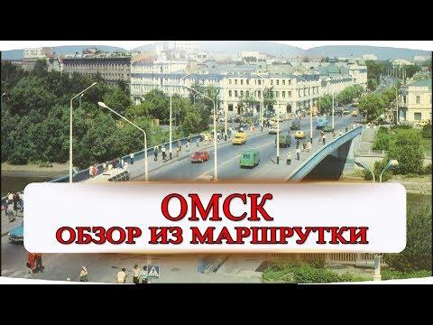 Омск. Еду на маршрутке