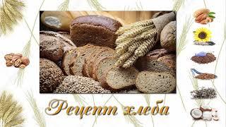 Рецепт хлеба без муки, дрожжей и яиц!!
