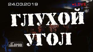 Глухий Кут - LIVE-запис концерту в клубі Місто (24.03.2019)
