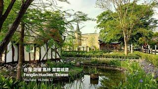 台灣 花蓮 Hualien Taiwan 林田山 雪雲城堡 花東飛行場