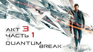 Quantum Break. Акт 3: Высшее общество. Часть 1: Исследовательский центр.