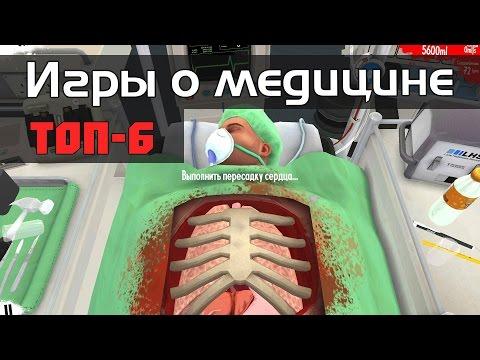 ТОП-6: Игры о медицине