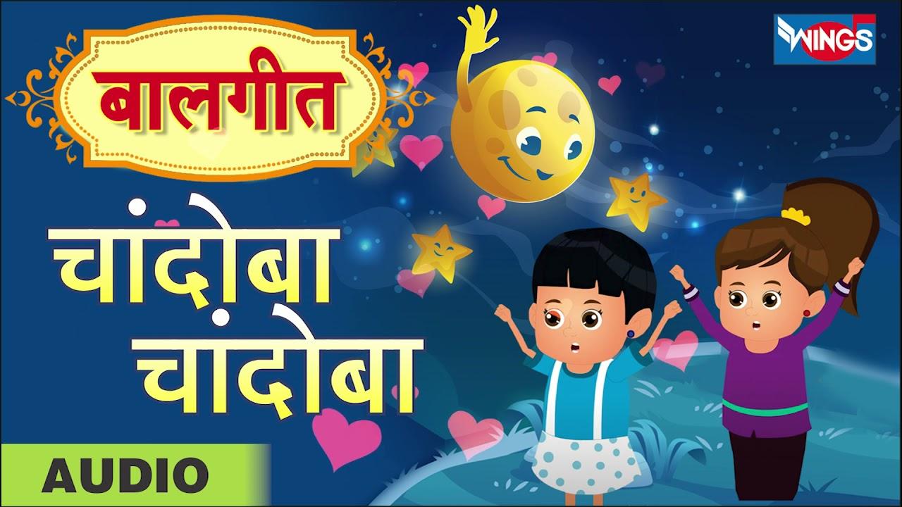 चांदोबा चांदोबा भागलस का  - बालगीत    Chandoba Chandoba Bhaglas    Balgeet Songs Marathi