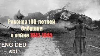 Рассказ 100-летней бабушки о войне и пленных 1941-1945г. / Zeitzeugen Krieg 1941-1945