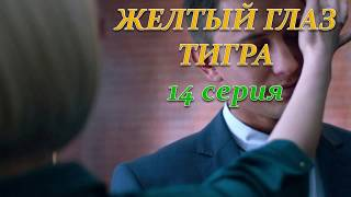 ЖЕЛТЫЙ ГЛАЗ ТИГРА 14 СЕРИЯ (Премьера декабрь 2018) ОПИСАНИЕ, АНОНС