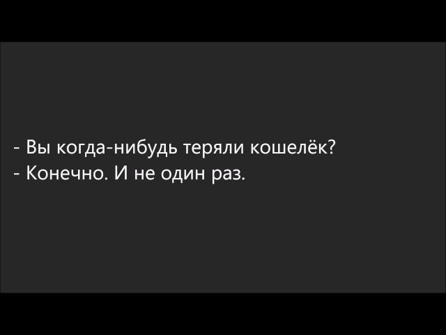 Короткие диалоги (кошелёк)