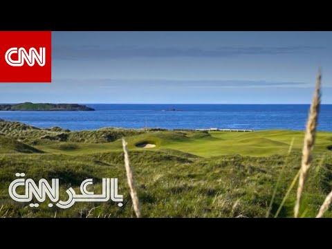 كيف تكون الغولف رياضة مستدامة؟ البطولة المفتوحة مثال يحتذى به  - 19:56-2021 / 6 / 10