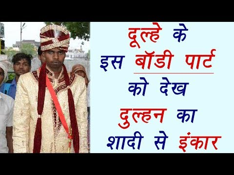 MP bride refuses to marry groom after finding this truth about him | वनइंडिया हिंदी
