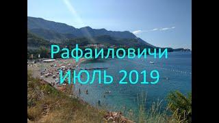 Черногория Рафаиловичи Бечичи Будва