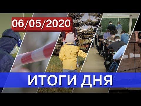 Новости Самарской области от 6 мая