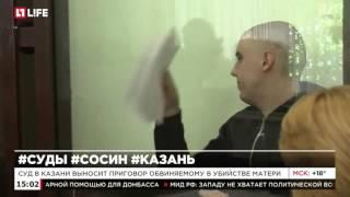 Суд в Казани вынес приговор обвиняемому в убийстве матери