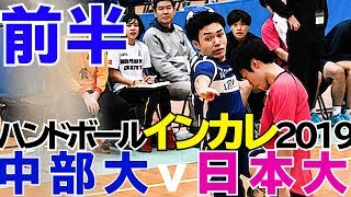 ハンドボール2019インカレ二回戦【中部大-日大】前半