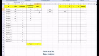 MS Office Excel. Урок 13-2.