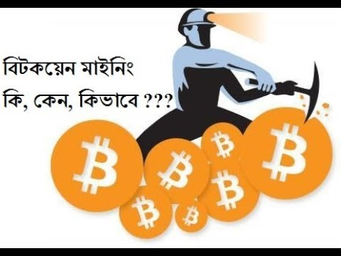 What is bitcoin mining bangla tutorial!!