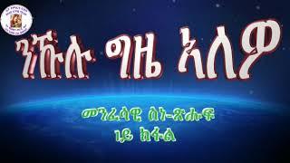 ንኹሉ ገግዚኡ ኣለዎ eritrean orthodox tewahdo church 2019 መንፈሳዊ ስነ-ጽሑፍ
