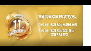 서울드림교회 2020 드림감사Festival 홍보 영상…