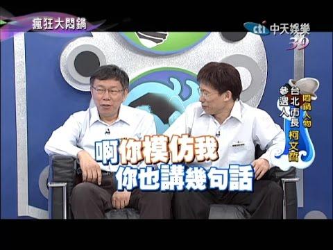 2014.09.06瘋狂大悶鍋part1 柯文哲上節目 會不會又說錯話?
