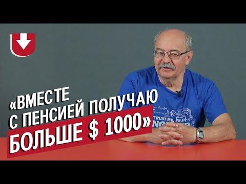 Работающие пенсионеры | Неудобные вопросы