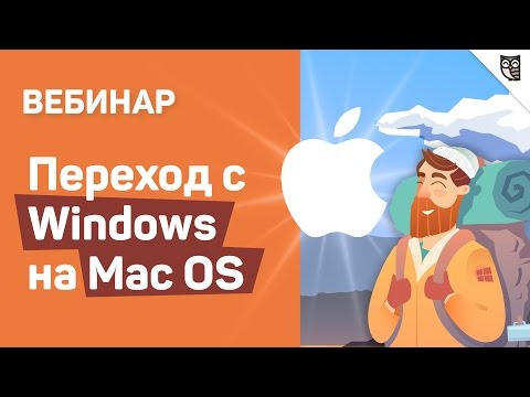 Переход с Windows на Mac OS