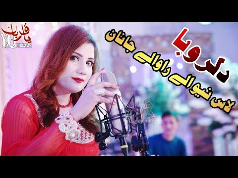Dil Ruba Pashto New Songs 2018 - Las Newale Rawale Janan Kani Markoma Darta Zan