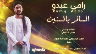 رامي عبدو - السافر بالسنين || New 2020 || اغاني سودانية 2020