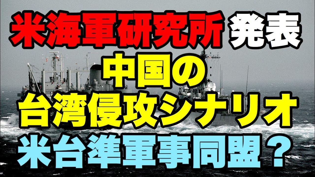 米海軍研究所、中国の「台湾侵攻シナリオ」を発表。米台準軍事同盟の可能性が高まる。共和党議員、台湾侵攻防止法案。米原子力空母の台湾寄港。米軍の台湾駐留。トランプ大統領。(畠山元太朗)