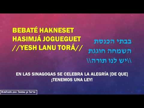 Jonathan Settel - Yesh Lanu Torah - יש לנו תורה