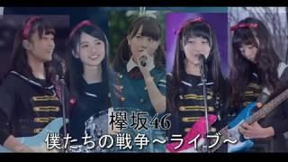 欅坂46 【 僕たちの戦争 】 メタルアレンジ
