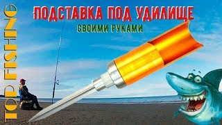 видео: Подставка под удилище своими руками. TOP FISHING. DIY