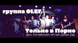 Группа OLEГ - Только в Порно (LIVE, Китайский Лётчик Джао Да)