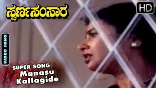 Manasu Kallagide Song   Swarna Samsara Kannada Movie   Kannada Songs   Ananth Nag Hits