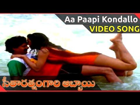 Aa Paapi Kondallo Video Song || Seetharatnam Gari Abbayi || Vinod Kumar, Roja