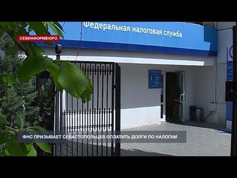 НТС Севастополь: Треть севастопольцев не заплатила земельный и транспортный налоги