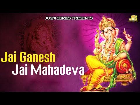 Ganesh Vandna    Jai Ganesh Jai Mahadeva...