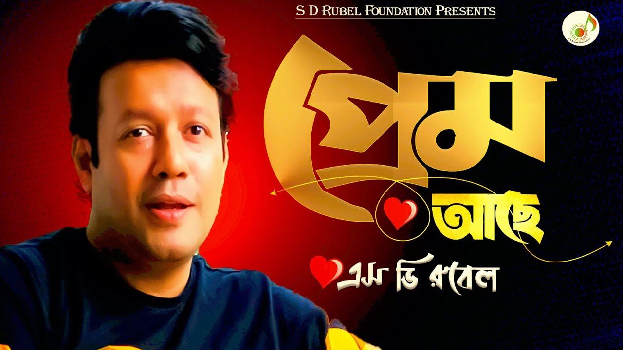 প্রেম আছে |S D Rubel |Abeg Probon Hoye| Bangla New Song 2021|Prem Ache
