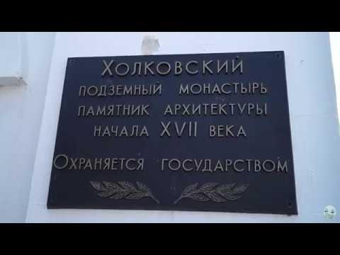 Холки. Свято - Троицкий  мужской пещерный монастырь.