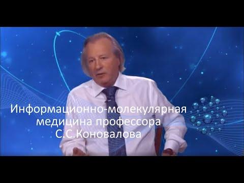 Информационно-молекулярная медицина профессора С.С.Коновалова