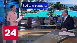 """Российские курорты переходят на систему """"Все включено"""" - Россия 24"""