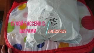 Сухой бассейн с шарами с AliExpress(Распаковка)