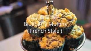 (不萊嗯的烘培廚房) 法式藍莓瑪芬  French Blueberry Muffins